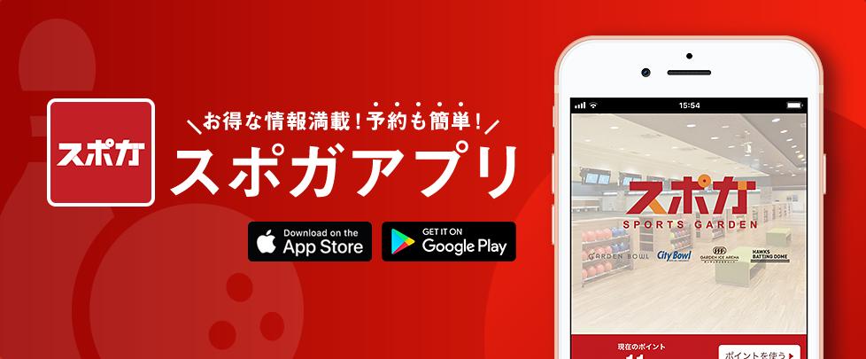 スポガアプリ