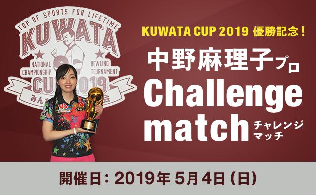 【KUWATA CUP 2019 優勝記念!】中野麻理子プロチャレンジマッチ