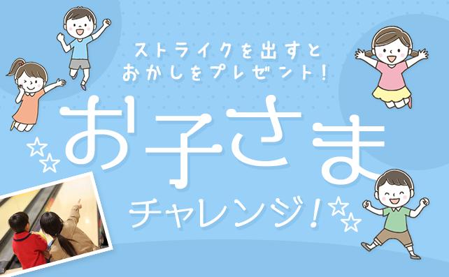 【ストライクでお菓子プレゼント!】土日祝日限定のお子さまチャレンジ!