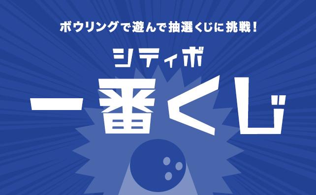 【豪華賞品たっぷり!】シティボ一番くじ