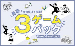 【高校生以下限定】青春3ゲームパック