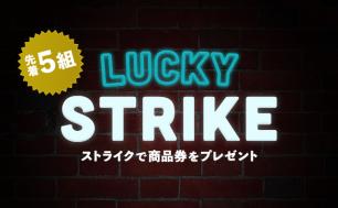 開催日:2021年10月18~24日 LUCKY STRIKE