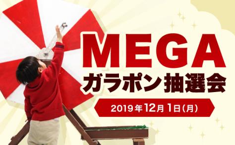 【大人気企画】メガガラポン抽選会