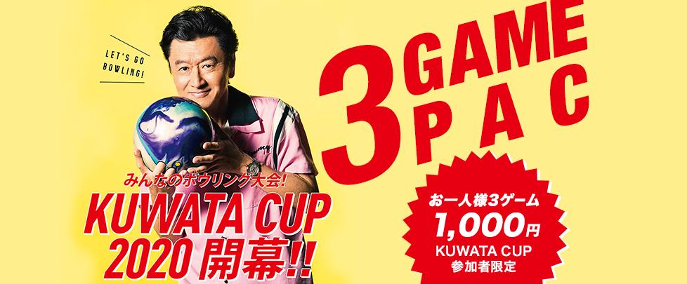 KUWATA CUP2020 3ゲームパック