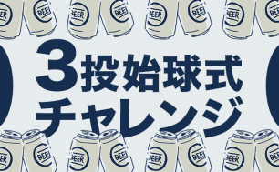 【ビール120本をGET】3投始球式チャレンジ