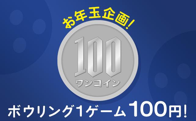 新春初投げ100円ボウリング