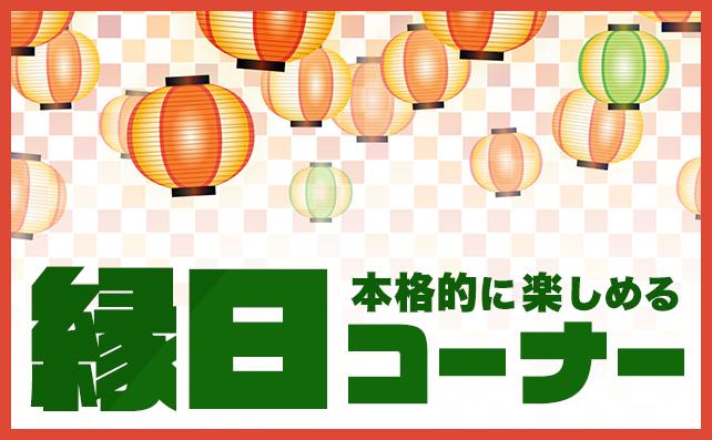 縁日コーナー登場!