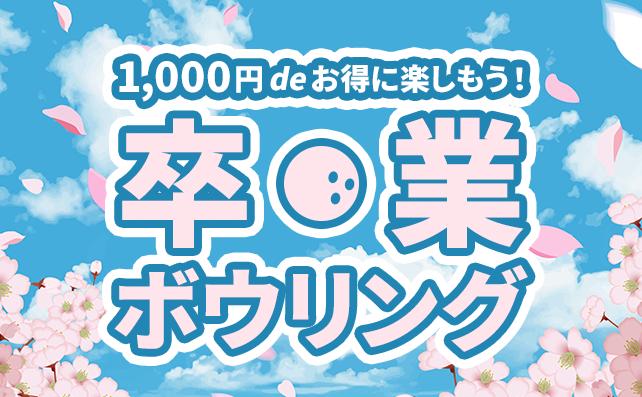 【1,000円でお得に楽しむ】卒業ボウリング