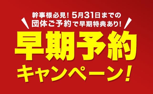【団体予約がお得!!】早期予約キャンペーン!