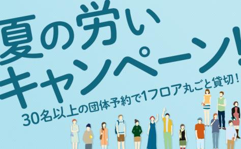 【団体予約でフロア貸切!】夏の労いキャンペーン!