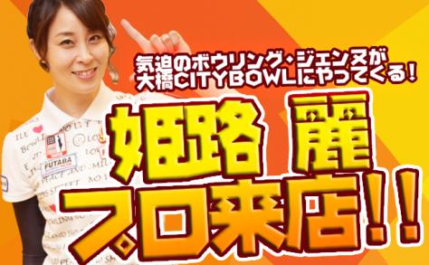 姫路麗プロが大橋シティボウルにやって来る!