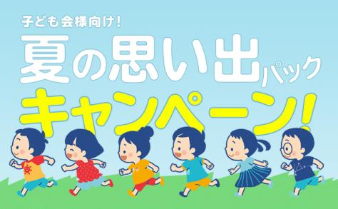 【子ども会様向け!】夏の思い出パックキャンペーン!