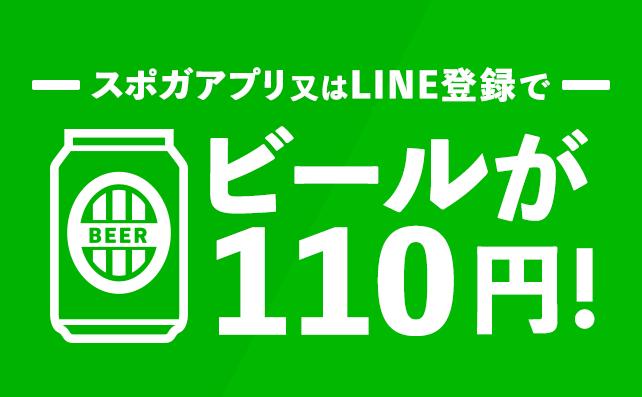 アプリ、LINEでビール110円!