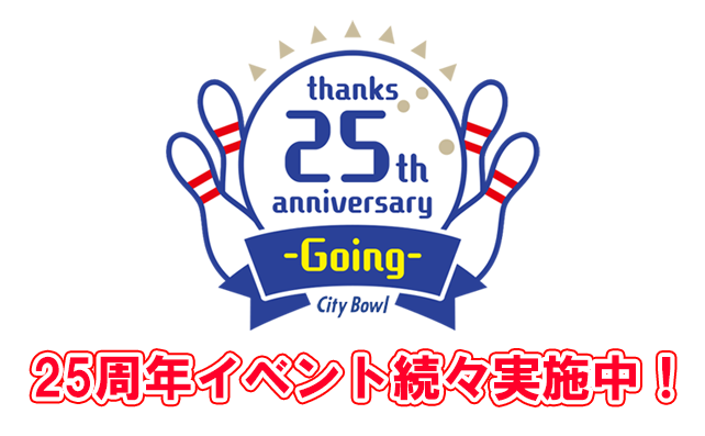 大橋シティボウル25周年キャンペーン