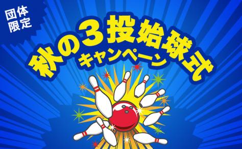 【団体限定】秋の3投始球式キャンペーン!