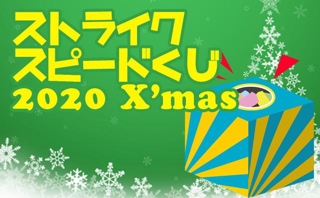 ストライクスピードくじ2020クリスマス