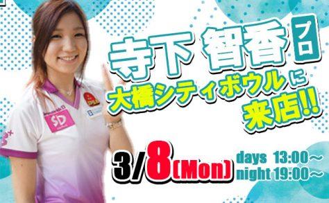 開催日:2021年3月8日 寺下智香プロチャレンジマッチ