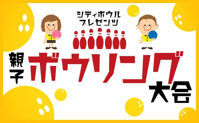 開催日:2021年2月21日 親子ボウリング大会