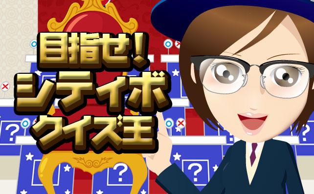 開催日:2021年3月20.21日 めざせシティボクイズ王!