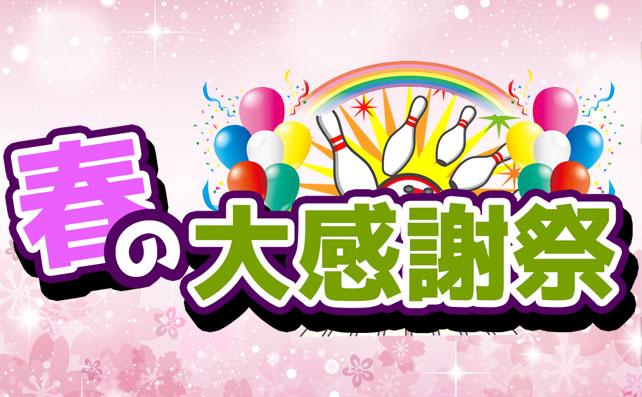 開催日:2021年3月20.21日 大橋春の大感謝祭