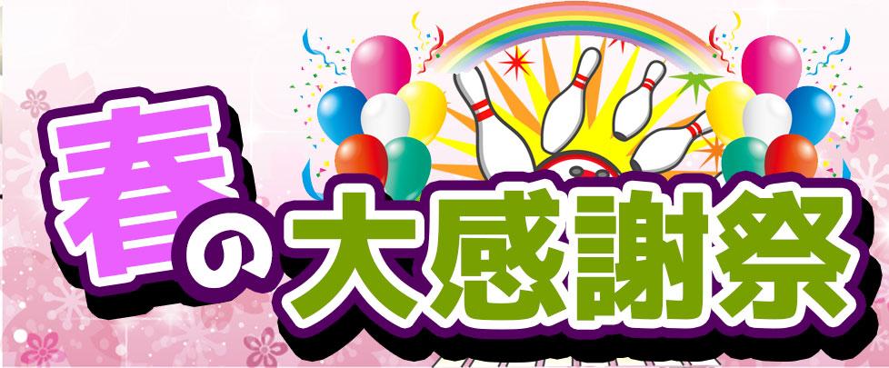 大橋春の大感謝祭