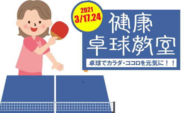 開催日:2021年3月17.24日 健康卓球教室