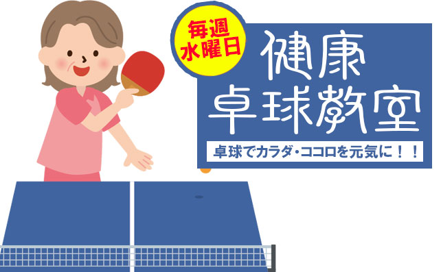 開催日:2021年4月1~30日 健康卓球サークル