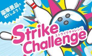 開催日:2021年11月3~28日 ストライクチャレンジ