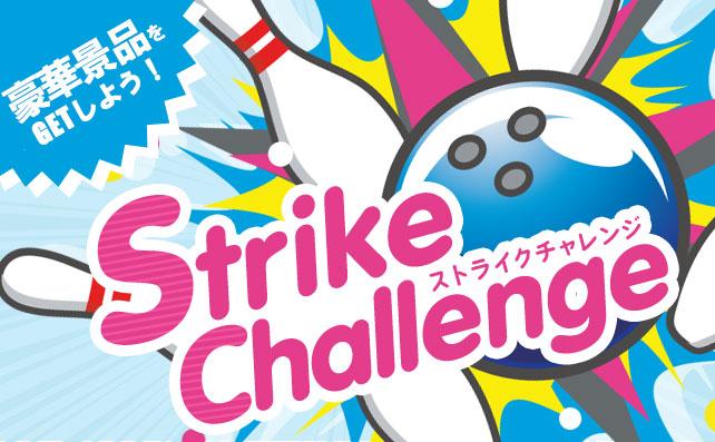開催日:2021年6月5~27日 ストライクチャレンジ
