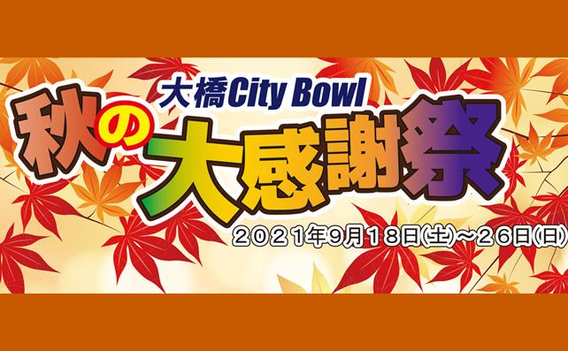 開催日:2021年9月18~26日 秋の大感謝祭