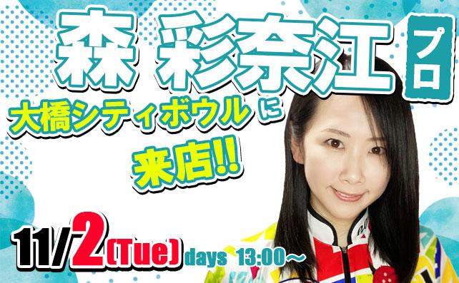 開催日:2021年11月2日 森 彩奈江プロチャレンジマッチ