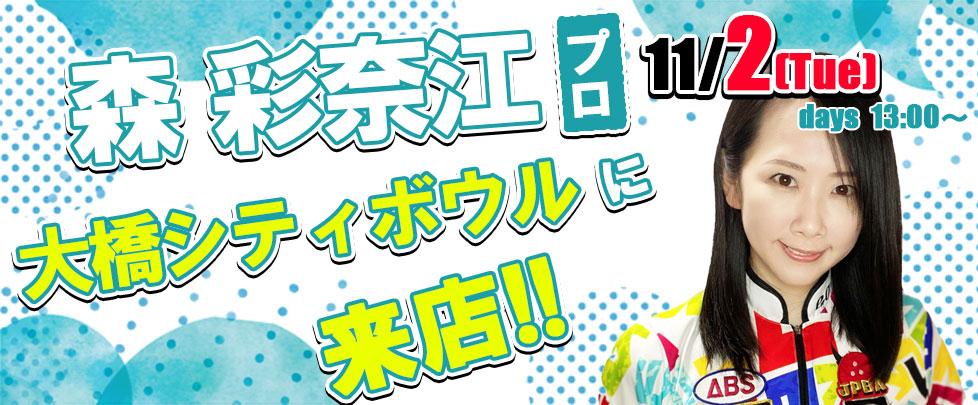 森 彩奈江プロチャレンジマッチ