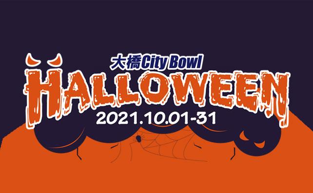 開催日:2021年10月1~31日 ハロウィンイベント